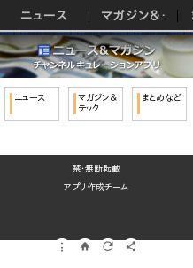 ニュース&マガジン チャンネルキュレーション