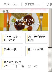 料理とレシピ チャンネルキュレーション