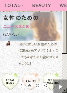 女性向けニュースまとめ(SAMPLE)