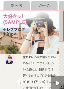 セレブブログまとめアプリ(SAMPLE)