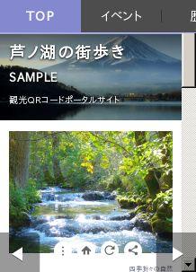 観光ガイド(SAMPLE)