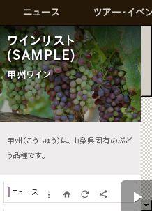 ワインリスト(SAMPLE)