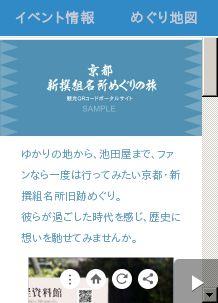 歴史スポットガイド(SAMPLE)