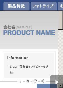 商品パンフレット(SAMPLE)
