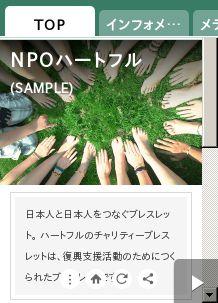 団体、協会案内(SAMPLE)