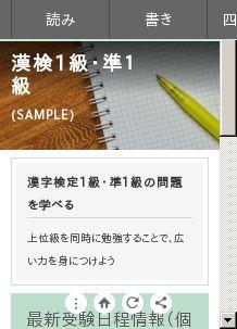 漢検対策(SAMPLE)