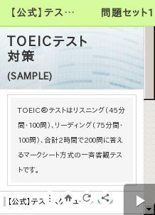 TOEIC問題(SAMPLE)