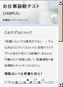 仕事適正診断(SAMPLE)