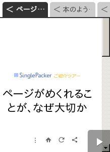 SinglePackerご紹介ツアー