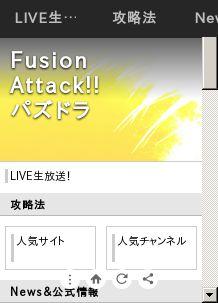 Fusion Attack!!パズドラ