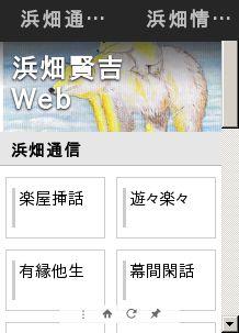 浜畑賢吉Web