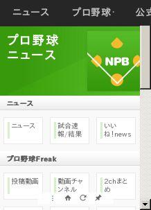 プロ野球ニュースアプリ