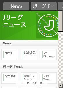 Jリーグニュース